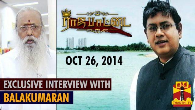 """Rajapattai : """"Exclusive Interview with Writer Balakumaran"""" – (26/10/2014) – Thanthi TV"""