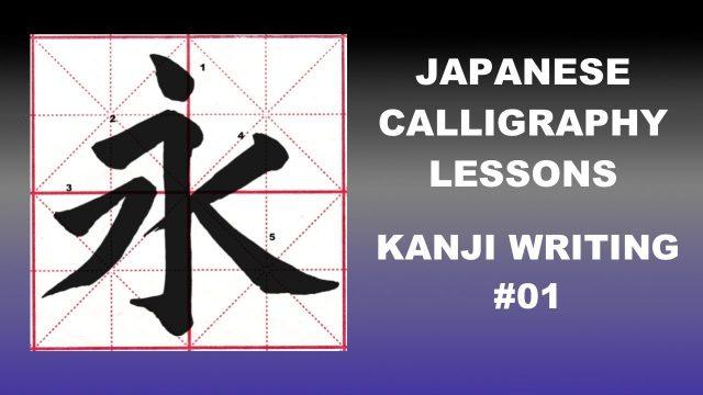 Japanese Calligraphy Tutorials- Writing Kanji #01 永 Eternity