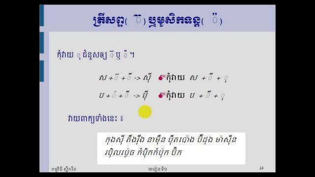 013  ត្រីសព្ទ(៊) ឬមូសិកទន្ត(៉),  TRAISAPor MUSIKATOAN videos training writer, NIE21