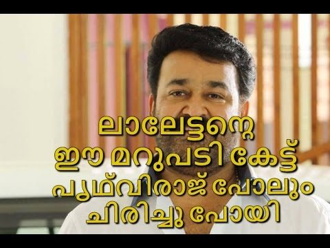 Lalettan's Epic Reply   New Movie Announcement   Lucifer 2017