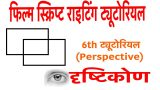 Film Script Writing | Hindi Tutorials | Chapter 06 | Perspective