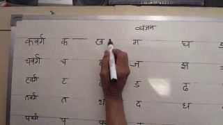 Hindi Shorthand Tutorials – Part 1 [Consonants]