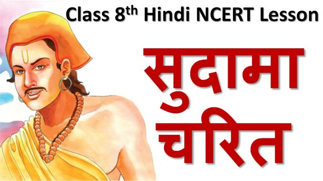 Sudama Charit ( सुदामा चरित ) Class 8th Hindi NCERT Lesson Summary and Explanation