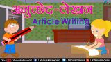 Hindi Lessons ~ Article Writing