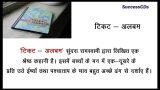 Ticket Album (टिकट एलबम) – CBSE Class 6th Hindi