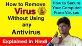 How to secure your computer from Viruses : Apne computer ko Virus attack se kaise bachae in Hindi