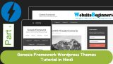 Genesis Framework WordPress Themes Tutorial in Hindi Part 5