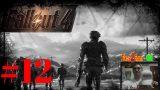 [Fallout 4 – Survival mode] Legendary Super Mutant Skirmisher – Loot? #12