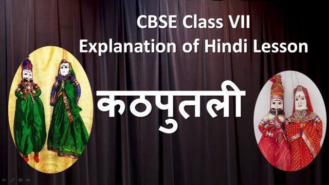 Kathputli ( कठपुतली)  – CBSE Class VII explanation  of Hindi Lesson