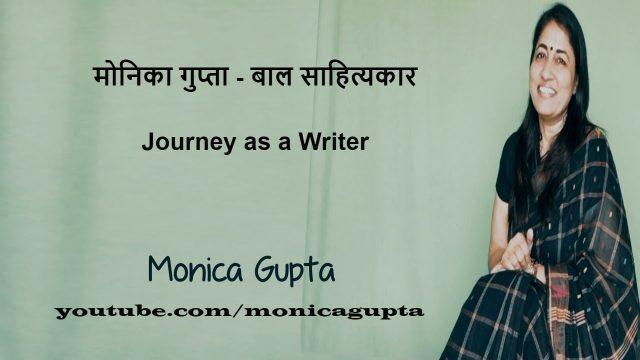 बाल साहित्यकार मोनिका गुप्ता – My Life as a Writer – लेखन कौशल – Writing Journey
