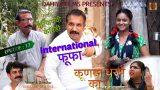 KUNBA DHARME KA | Episode 17 : International फूफा  | Superhit Comedy | DAHIYA FILMS