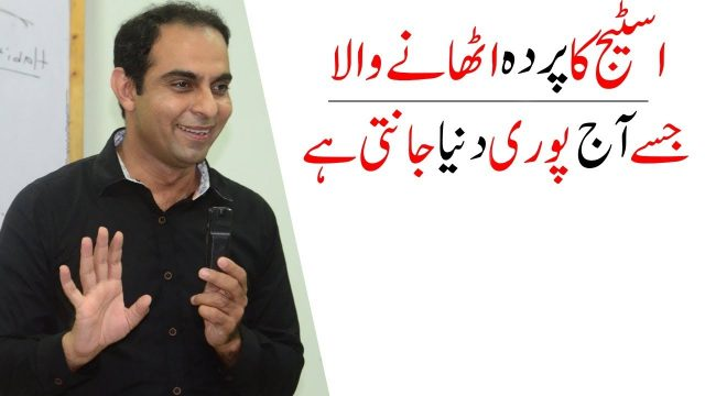 Story Of Most Famous Person In The World -By Qasim Ali Shah | In Urdu