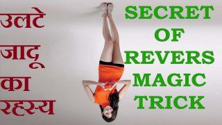 Secret Revealed How To Do Revers Magic Tricks
