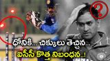 """MS Dhoni Penalised Under The """"Fake Fielding"""" Law By ICC 
