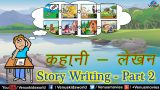 Hindi Lessons ~ Story Writing – Part 2