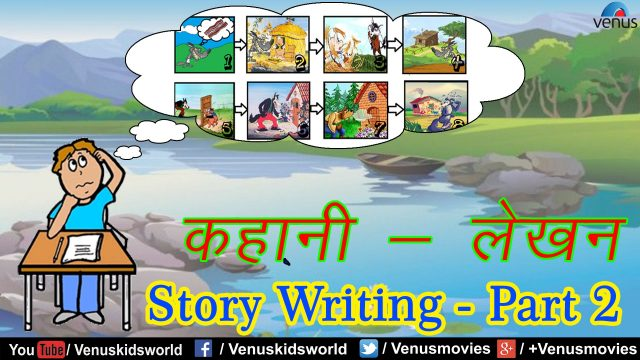 Hindi Lessons ~ Story Writing – Part 2