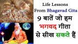 9 बातें जो हम भगवद गीता से सीख सकते हैं   Life Lessons From Bhagavad Gita