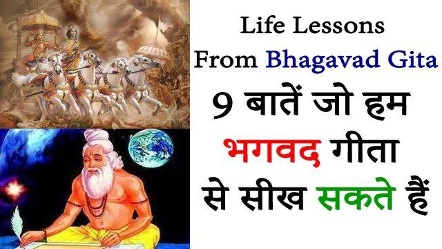9 बातें जो हम भगवद गीता से सीख सकते हैं | Life Lessons From Bhagavad Gita