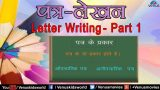 Hindi Lessons ~ Letter Writing – Part 1