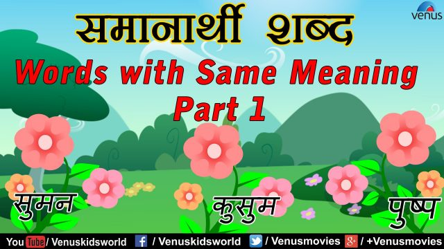 Hindi Lessons ~ Words with Same Meaning (पर्यायवाची शब्द) – Part 1