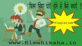 Film Script Writing | Hindi Tutorials | Plagiarism – Reasons & Solutions