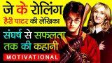 "Harry Potter Writer ""J K Rowling Biography In Hindi"" | Success Story | Fantasy Series | Novelist"