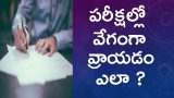 How To Write Fast And Neat In Exams I In Telugu I Fast Hand Writing Tips  I Telugu Bharathi
