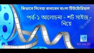 Bangla film making Tutorial। how to short size for film making। types of camera shots