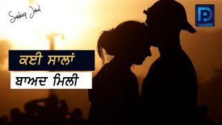 ਕਈ ਸਾਲਾਂ ਬਾਅਦ ਮਿਲੀ – Johal    Story   Love   Life   ਪੰਜਾਬੀ ਸ਼ਾਇਰੀ   Punjabi Shayari