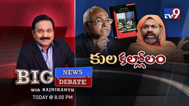 #BigNewsBigDebate   Kancha Ilaiah Vs Paripoornananda – #RajinikanthTV9