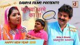 KUNBA DHARME KA # EPISODE : 43 मेरे तै देदे … # Mukesh Dahiya # Comedy Webseries # DAHIYA FILMS