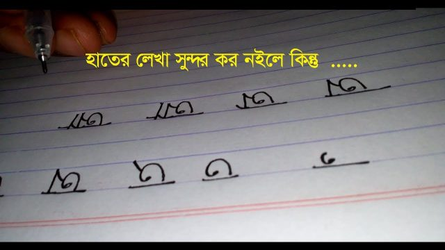 Bangla Hand Writing Part -1