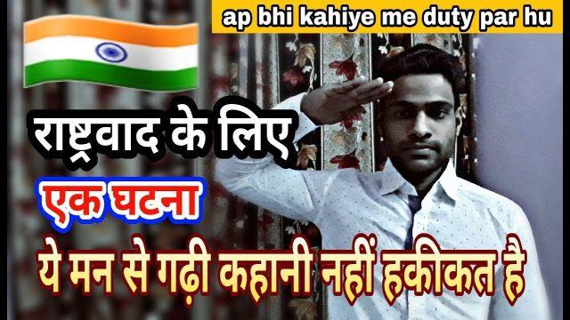 Ye gatna likhi hui nhi balki hakikat hai|rashtrawadi soch|inspiration video|republic day