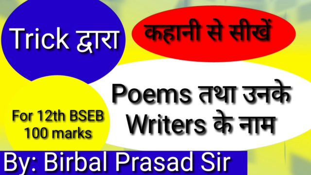 trick to remember poem's and their writer's  name by birbal prasad sir