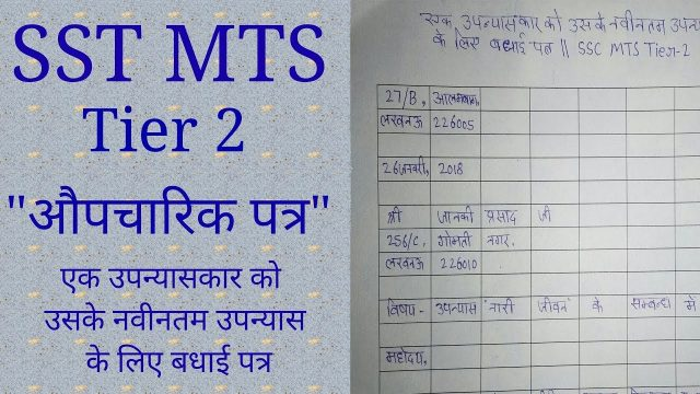 Formal Letter for SSC MTS Exam || A Letter to your fevorite writer