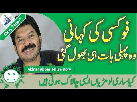 Akhter Abbas Tells an interesting  Story with three great & unforgettable  lessons