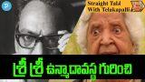 K.Rama Lakshmi Controversy Comments on Writer Sri Sri Habbits | Straight Talk with Telakapalli