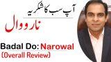 Badal Do – Narowal  (Overall Review) | Qasim Ali Shah Foundation