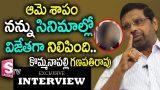 ఆమెశాపం నన్ను సినిమాల్లోకి వచ్చేలాచేసింది|Telugu Movie Writer Kommanapalli Ganapathi Rao About AGirl