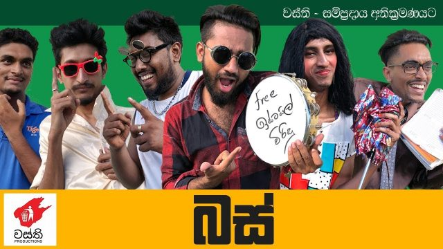 Bus – Wasthi Productions