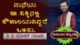 Thambula Jyothishya | Jyotish Shastra – Horoscope | Ravi Shanker Guruji Best Tips