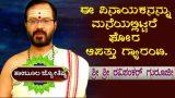 Thambula Jyothishya   TIPS – BAD INCIDENTS   Ravi Shanker Guruji    Jyotish Shastra – Horoscope
