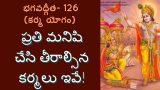 ప్రతి మనిషి చేయాల్సిన పనులు || SPIRITUAL MOTIVATION – 126 || Bhagavad Gita Telugu