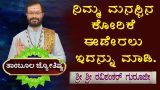Thambula Jyothishya | Jyotish Shastra – Horoscope | TIPS – DREAMS | Ravi Shanker Guruji