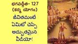 జీవితంలో ఈ సత్యం తెలుసుకోండి || SPIRITUAL MOTIVATION – 127 || Bhagavad Gita Telugu