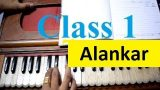 Write singing lessons Alankar play harmonium Class 1 for lessons 1 and 2 हार्मोनीयम बजाना सीखे
