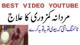 Mardana Kamzori ka ilaj || Mardana Taqat || Health guru Tips in Urdu