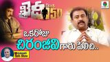 Chiranjeevi's Khaidhi No 150 Dailoague Writer Burra Sai Madhav || Telakapalli Talkshow || S Cube TV