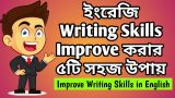 ইংরেজি Writing Skills Improve করার ৫ টি সহজ উপায় || 5 Tips to Improve Your Writing Skills in English