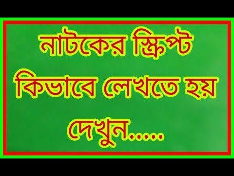 How to write bangla drama script | নাটকের সংলাপ লিখার নিয়ম